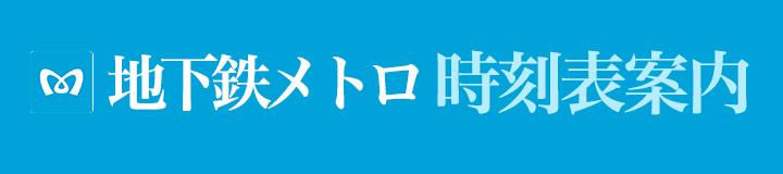 地下鉄神田駅時刻表案内